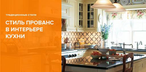 Кухня в стиле Прованс: Полный гид по стилю с фото