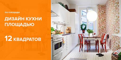 Дизайн кухни 12 кв. м: современные идеи