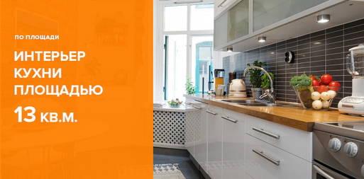 Дизайн интерьера кухни площадью 13 кв.м. - фото проектов