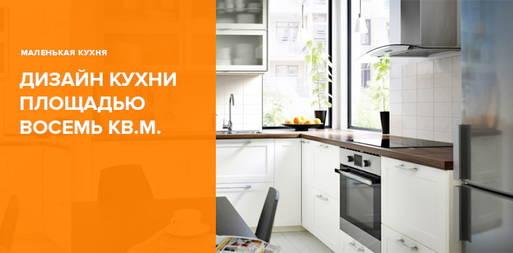 Реальный дизайн кухни 8 кв.м