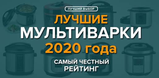 Лучшие мультиварки 2020 года: Народный рейтинг