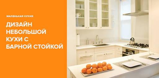 Фото маленькой кухни с барной стойкой