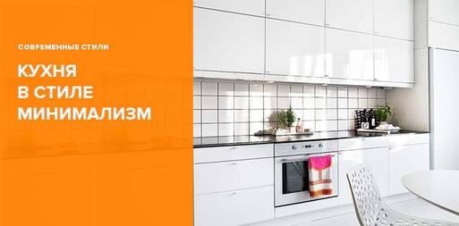 Кухни в стиле минимализм - фотографии интерьеров