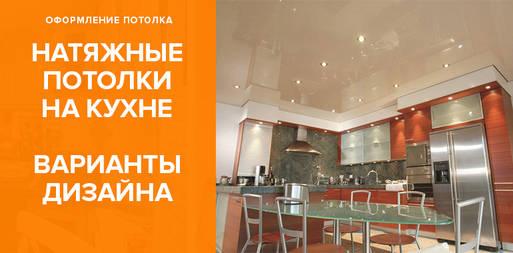 Варианты дизайна натяжных потолков на кухне: фото + идеи