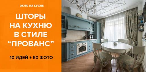 50 фото примеров штор для кухни в стиле Прованс