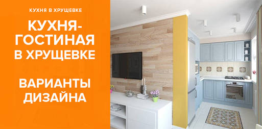 Кухня-гостиная в хрущевке: 50 фото вариантов дизайна и ремонта