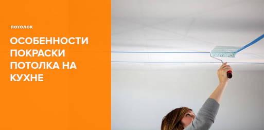 Как покрасить потолок на кухне - советы экспертов