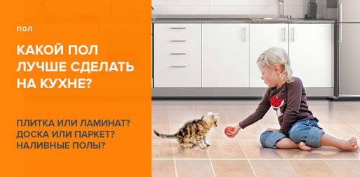 Какое напольное покрытие выбрать для кухни - мнение эксперта