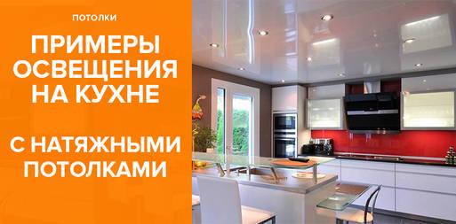 Освещение на кухне с натяжными потолками: подборка фото