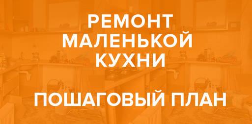 Пошаговый план ремонта маленькой кухни (2019)