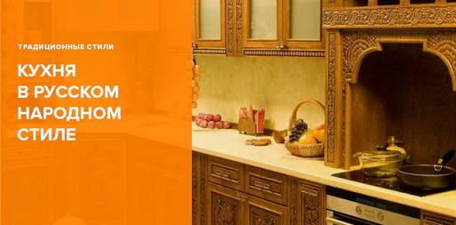 Кухня в русском народном стиле - фото