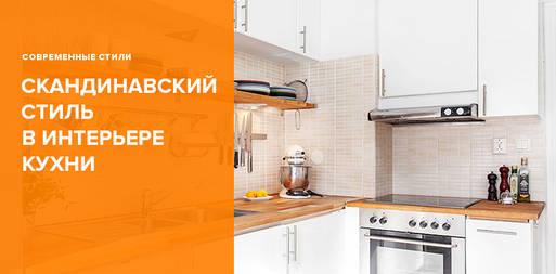Скандинавский стиль в интерьере кухни - Фото примеры