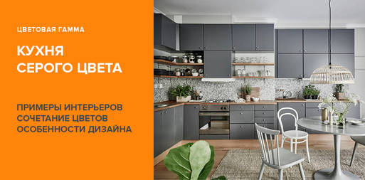Серая кухня: дизайн, примеры интерьеров, сочетание с другими цветами