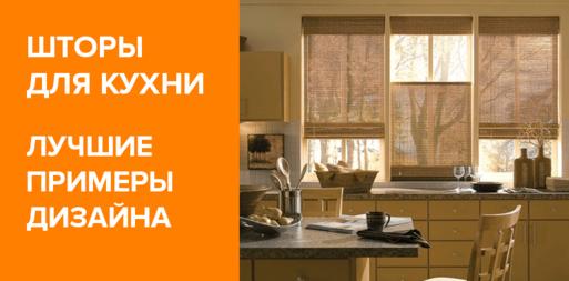 Шторы для кухни: самая большая подборка фото и примеров оформления