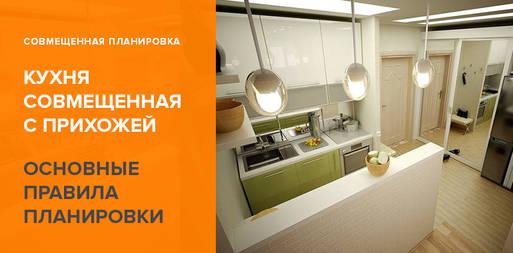 Кухня, совмещенная с прихожей: особенности планировки, дизайна