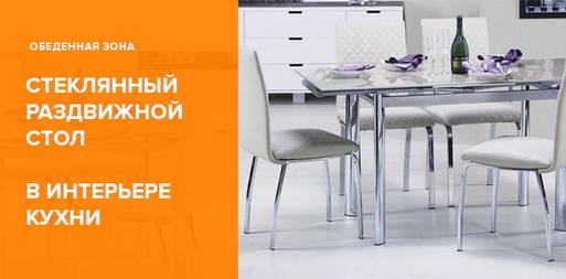 Стеклянный раздвижной стол в интерьере кухни: фото примеров различных моделей