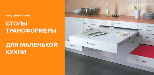 Кухонные столы трансформеры для маленькой кухни