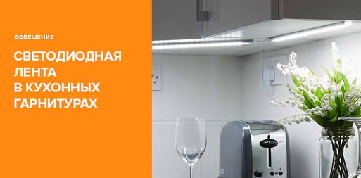 Светодиодная подсветка для кухни рабочей зоны