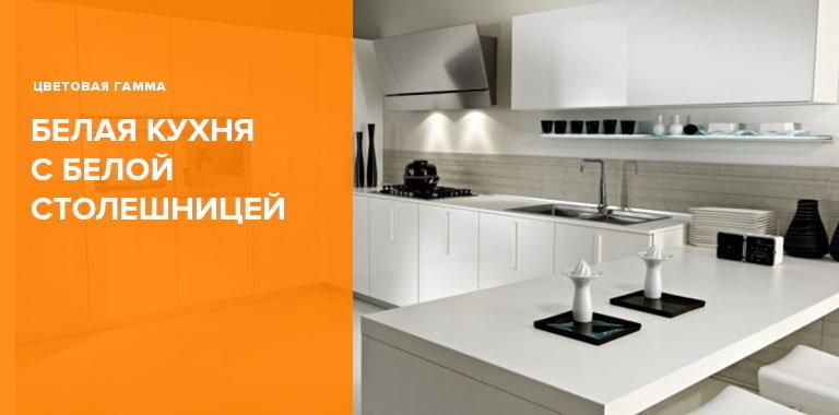 Белая кухня с белой столешницей - фото примеры интерьеров