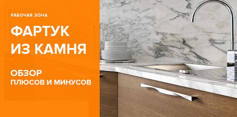 Кухонный фартук из камня: из какого именно камня лучше его сделать?