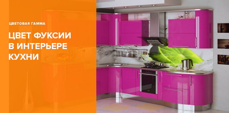 Подборка кухонных интерьеров цвета фуксии