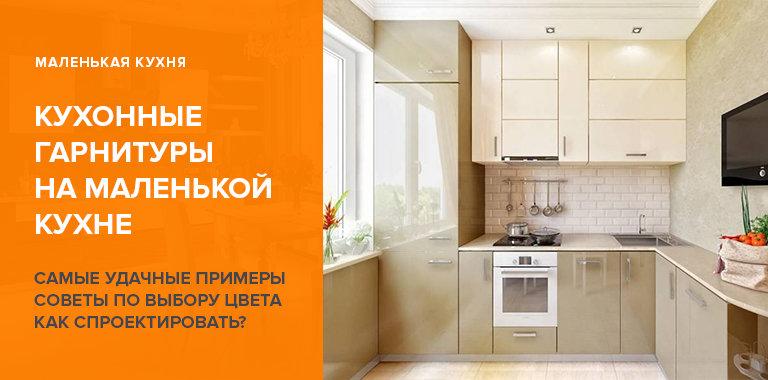 Кухонные гарнитуры в интерьере маленькой кухни: самые удачные примеры
