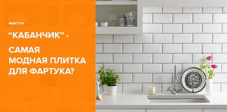 """Плитка """"кабанчик"""" на фартук для кухни - фото примеры выкладки"""