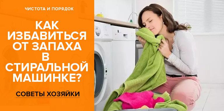 Неприятный запах в стиральной машинке: как от него избавиться?