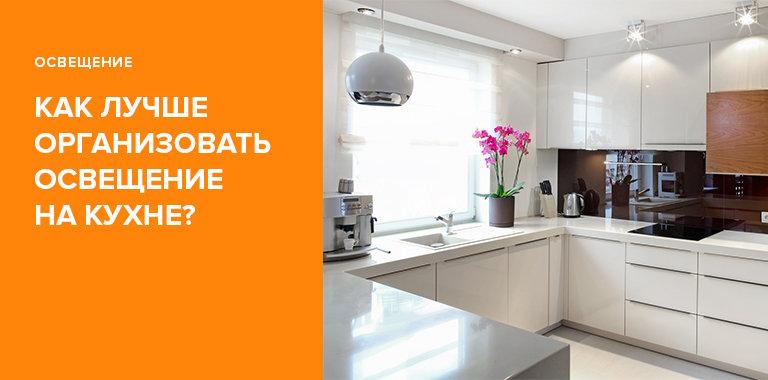 Как правильно организовать освещение на вашей кухне