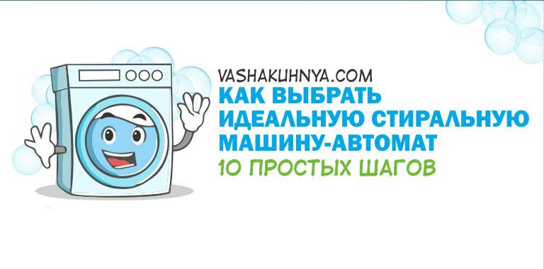 Как выбрать идеальную стиральную машину-автомат: Инфографика