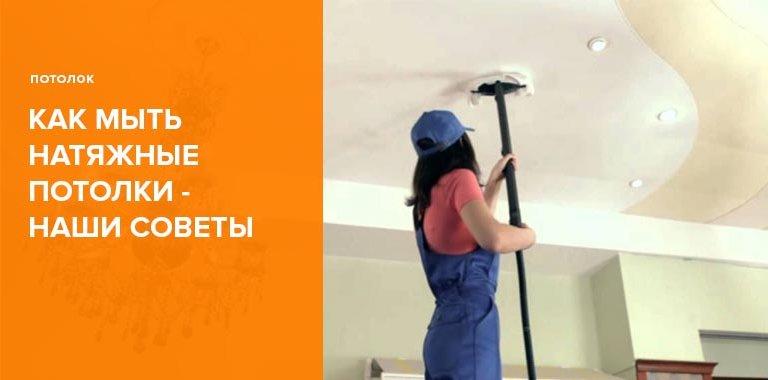 Как мыть натяжные потолки - Рекомендации и советы по уходу