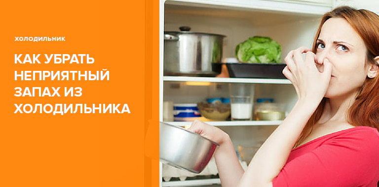 Как убрать неприятный запах из холодильника в домашних условиях - 5 способов