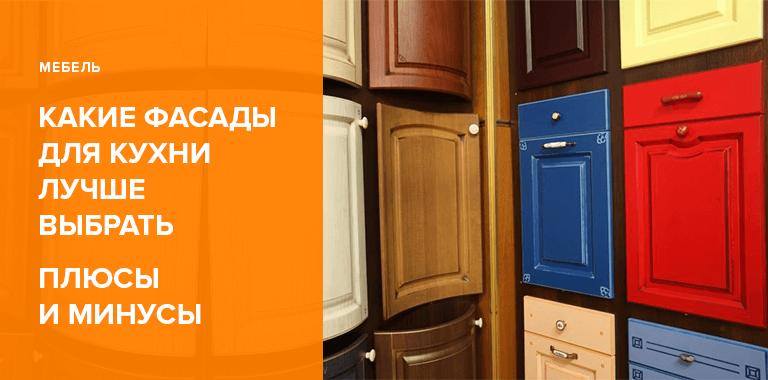 Какие фасады для гарнитура кухни лучше выбрать?