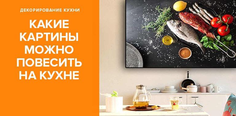 Какие картины стоит повесить на кухне, а какие нет?