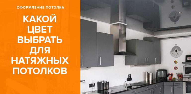 Какой цвет выбрать для натяжных потолков на кухне: фото и советы