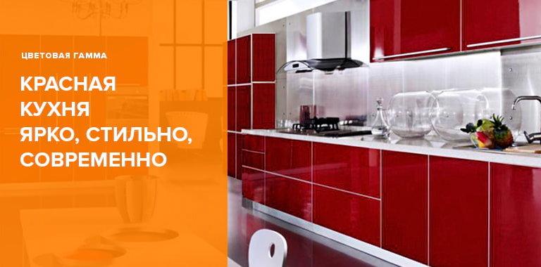 Дизайн красной кухни - фото интерьеров