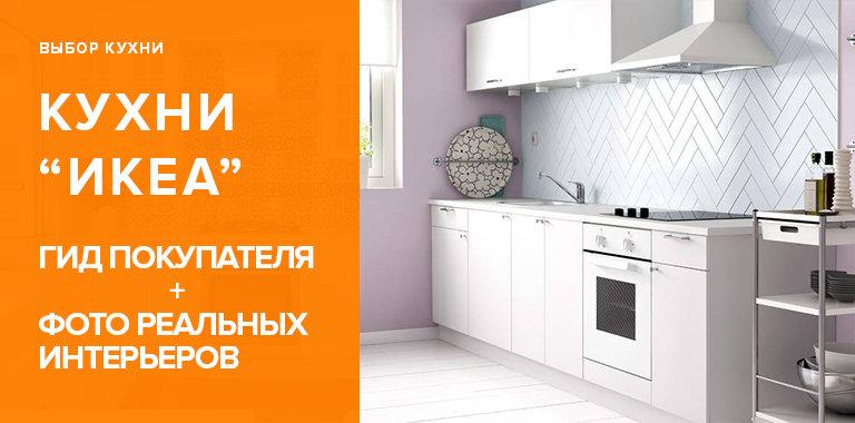 Фото реальных интерьеров с кухнями ИКЕА