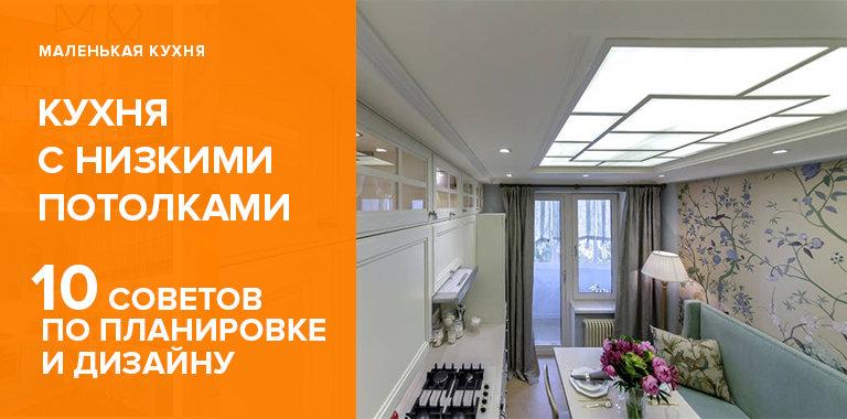 Советы по оформлению кухонь с низким потолков (2.5 м и ниже)