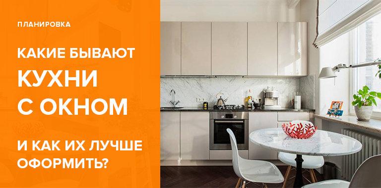 Как лучше обыграть окно на кухне: 50 вариантов дизайна