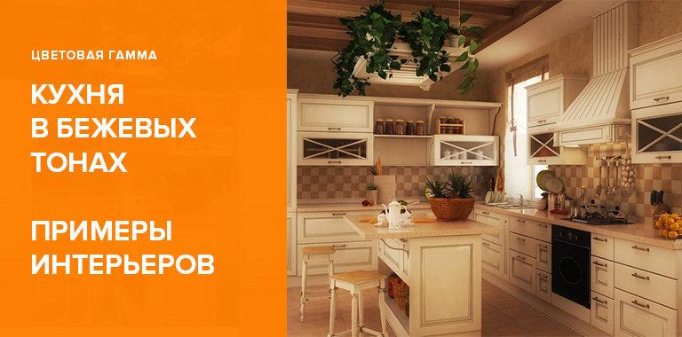 Примеры кухонь бежевого цвета