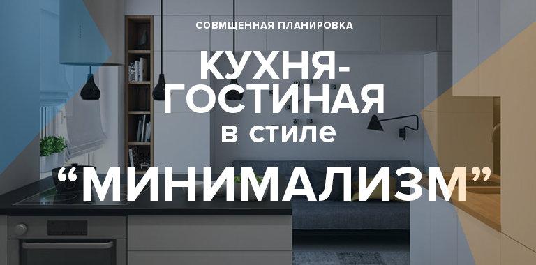Варианты дизайна кухни-гостиной в стиле минимализм