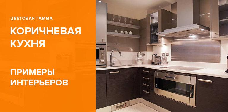Фото кухонь коричневого цвета + советы по сочетанию