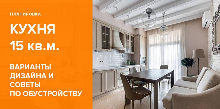 Подборка фото кухонь 15 квадратных метра