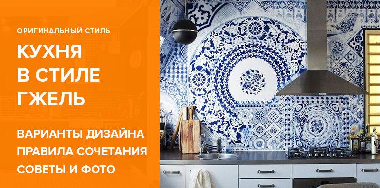 Примеры кухонь в стиле гжель: фото и советы