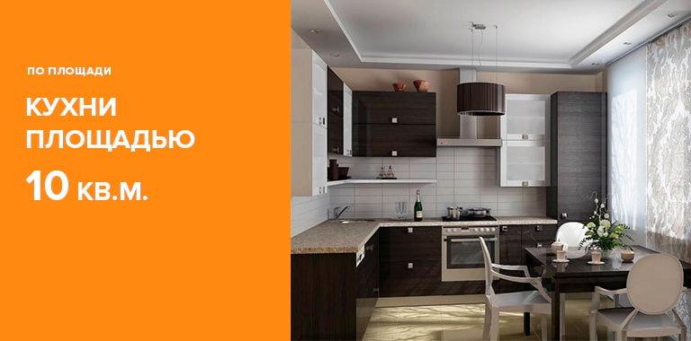 Фото дизайна кухонь площадью 10 кв.м.