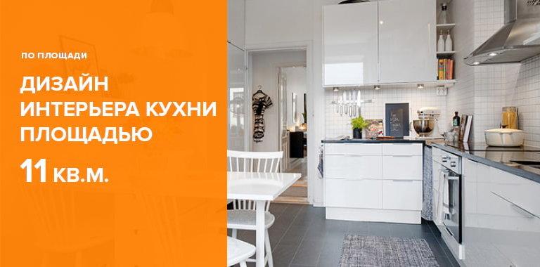 Дизайн интерьера кухни площадью 11 кв.м.