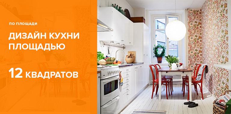 Дизайн кухни 12 кв. м: лучшие современные идеи оформления