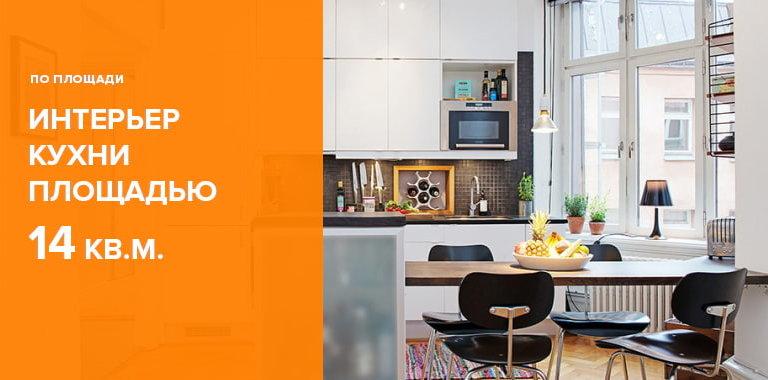 Фото интерьера кухонь площадью 14 квадратных метров