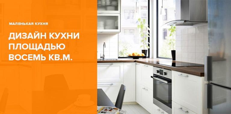 Варианты дизайна кухни площадью 8 квадратных метров