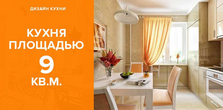 Кухня площадью 9 (девять) кв.м. - Советы по дизайну и декору